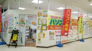 ヨシヅヤ海津平田教室